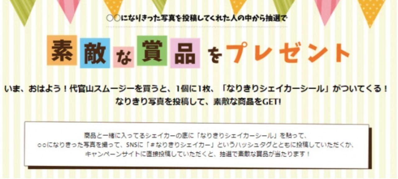画像: 4万円分の旅行券が当たる!なりきりシェイカーキャンペーン開催中