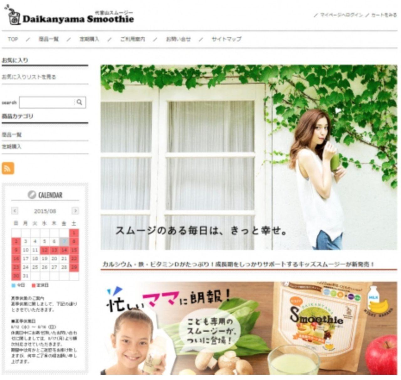 画像1: www.d-smoothie.com