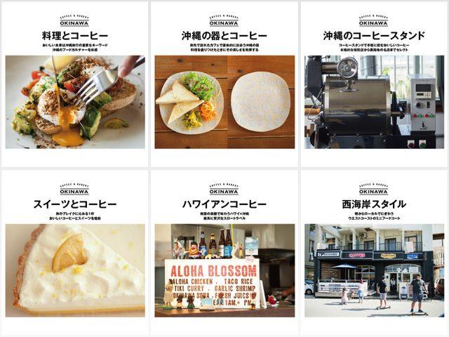 画像2: 渋谷ロフト×otoCoto OKINAWA=「OKINAWA COFFEE BEANS SHOP」