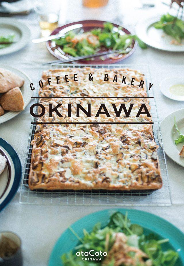 画像3: 渋谷ロフト×otoCoto OKINAWA=「OKINAWA COFFEE BEANS SHOP」