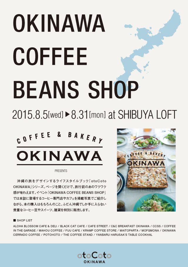 画像1: 渋谷ロフト×otoCoto OKINAWA=「OKINAWA COFFEE BEANS SHOP」