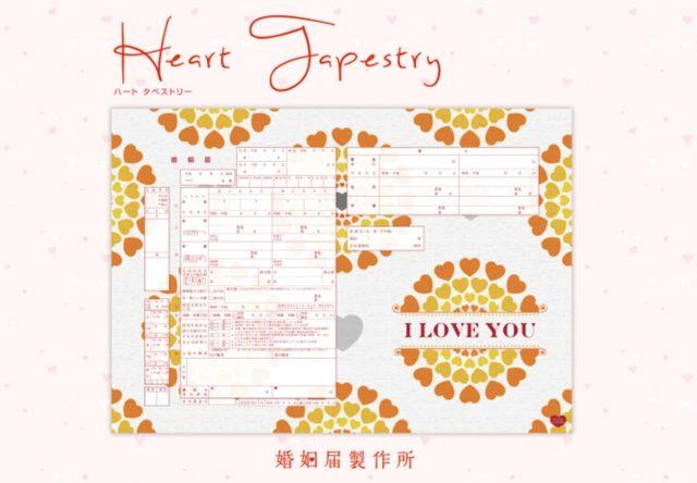 画像6: 8月10日はハートの日!「Loveがあふれる『ハートの婚姻届』18デザイン無料キャンペーン!」