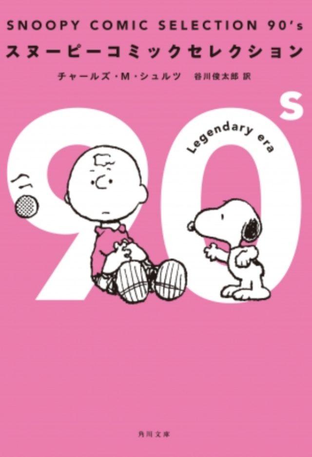 画像: 90年代になると、不器用なチャーリー・ブラウンがなぜかモテ期に突入!? 3人の女の子の間で気持ちが揺れ動き、悩みは増える一方…。また、スヌーピーの兄弟やママも登場し、 ファミリーの全貌が明らかに。 そして、ついに感動の最終回を迎えます!172本収録。 www.kadokawa.co.jp