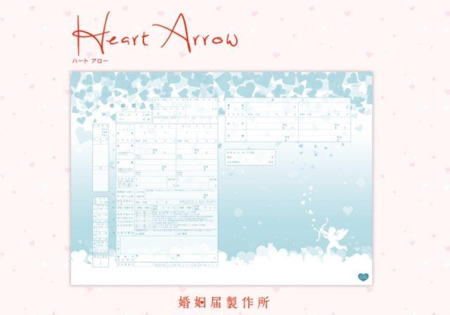 画像3: 8月10日はハートの日!「Loveがあふれる『ハートの婚姻届』18デザイン無料キャンペーン!」
