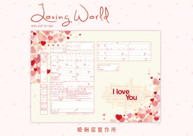 画像2: 8月10日はハートの日!「Loveがあふれる『ハートの婚姻届』18デザイン無料キャンペーン!」