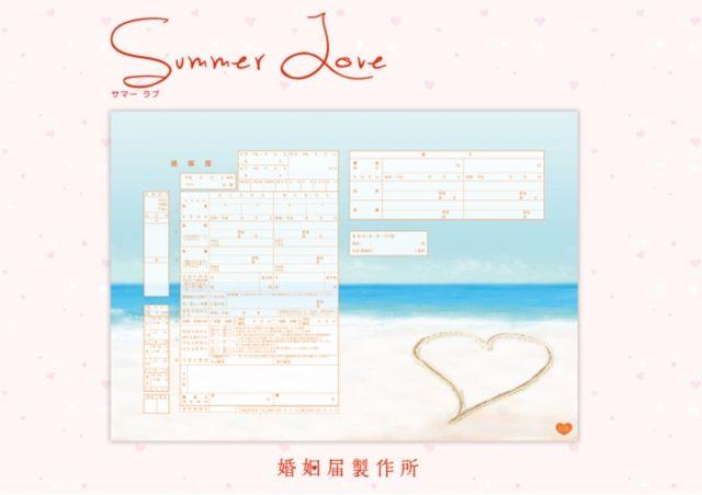 画像5: 8月10日はハートの日!「Loveがあふれる『ハートの婚姻届』18デザイン無料キャンペーン!」