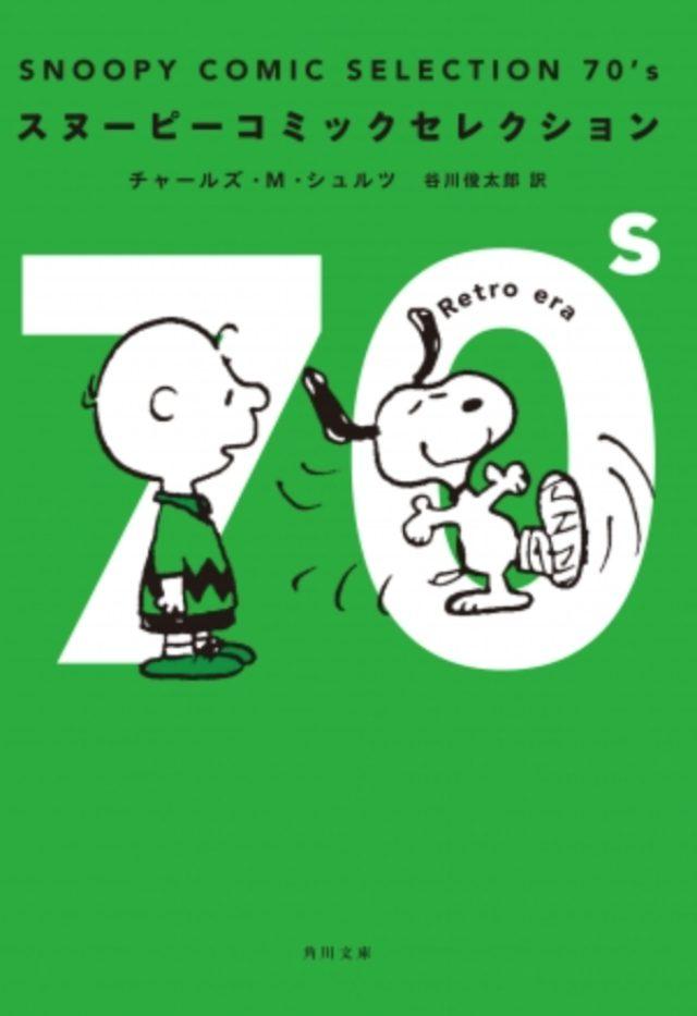 画像: スヌーピーは、飼い主のチャーリー・ブラウンに皮肉な態度を取ったり、心の中で毒を吐いたりします。そしてますます毒舌なスヌーピーが見られるのが70年代。さらに親友ウッドストックが登場したのもこの年代です。他にもマーシー、リランなどのメインキャラクターが登場して、仲間たちは毎日大騒ぎ。172作品を収録。 www.kadokawa.co.jp