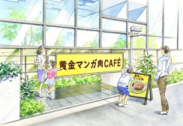 画像: 8月27日(木)より期間限定オープン