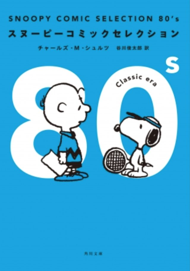 画像: 80年代で注目すべきポイントは、スヌーピーに無償の愛を捧げるチャーリー・ブラウンと、全く意に介さないマイペースなスヌーピーという2人の微妙な関係。ときどき、スヌーピーに意地悪をするチャーリー・ブラウンのツンデレっぷりも楽しい。 なんとも切なくて面白い172本を収録。 www.kadokawa.co.jp