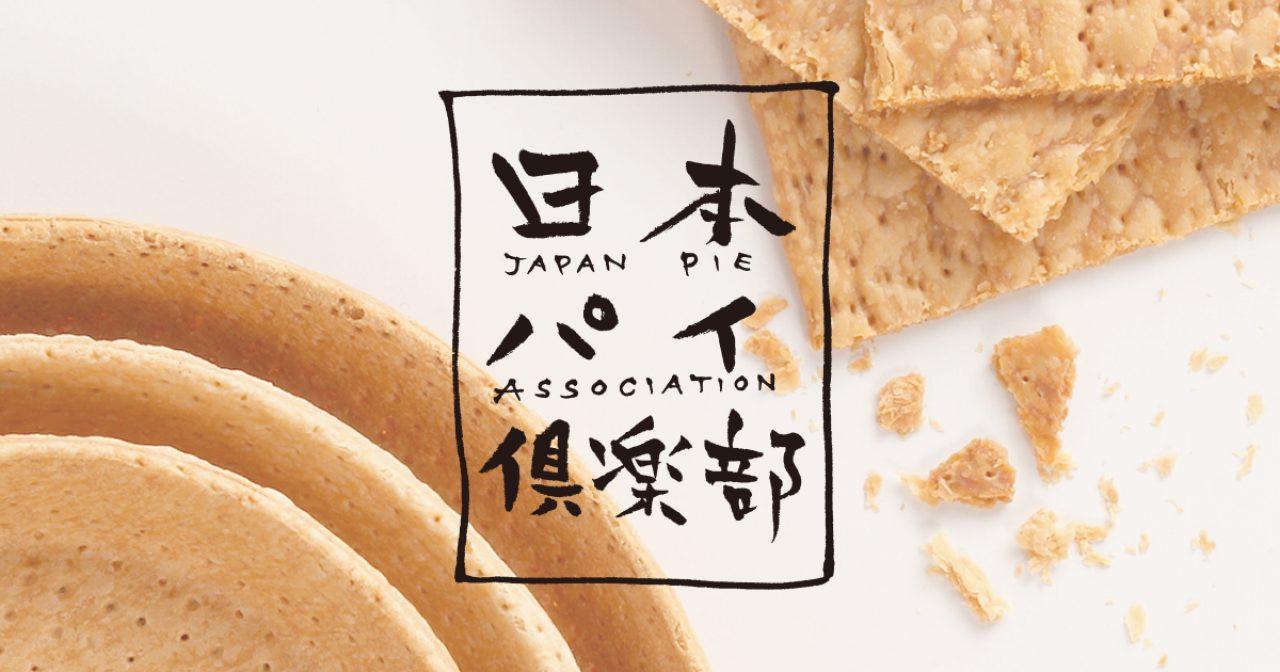 画像2: 日本パイ倶楽部