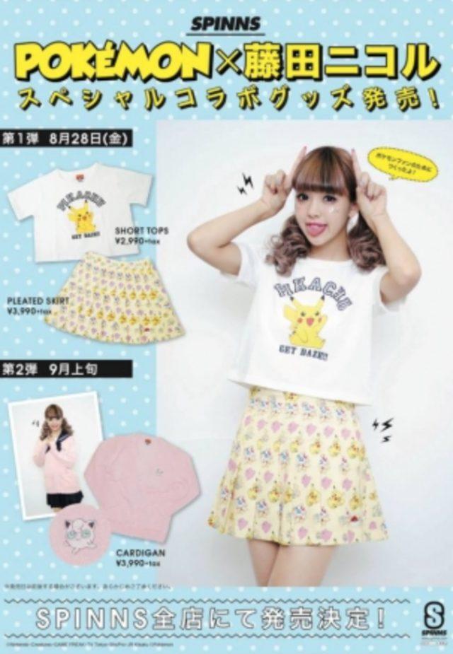 画像2: POKEMON×藤田二コル×スピンズのスペシャルコラボグッズが全店&公式通販で発売が決定しました!