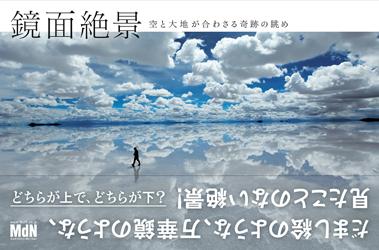 画像: 鏡面絶景 空と大地が合わさる奇跡の眺め - MdN Design Interactive