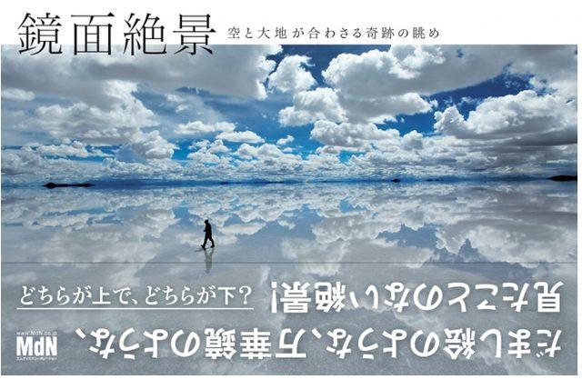 画像: 写真集『鏡面絶景 空と大地が合わさる奇跡の眺め』発売