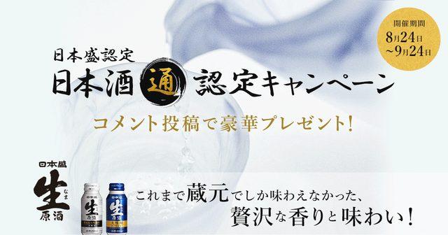 画像: 日本盛認定 日本酒通認定キャンペーン!  日本盛株式会社