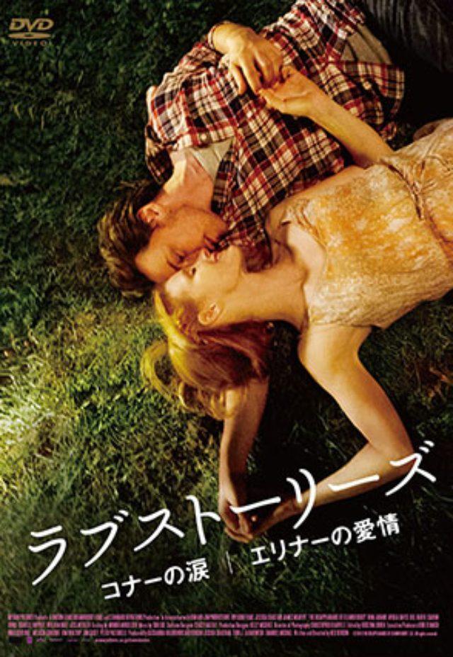 画像: 『ラブストーリーズ コナーの涙』『ラブストーリーズ エリナーの愛情』 9月4日DVDレンタル開始(上記2作品個別レンタル) 『ラブストーリーズ』 8月28日3枚組DVD発売 www.maxam.jp