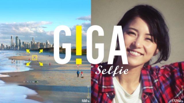 画像1: あなた史上最大画素数の自撮り撮影イベント「GIGA SELFIE(ギガセルフィー)」