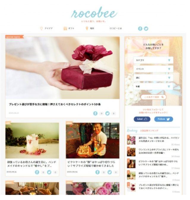 画像: rocobee.jp
