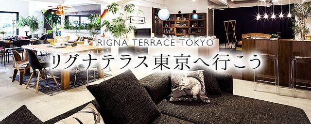 画像: リグナ東京 | 送料無料のデザイナーズ家具通販・インテリアショップ
