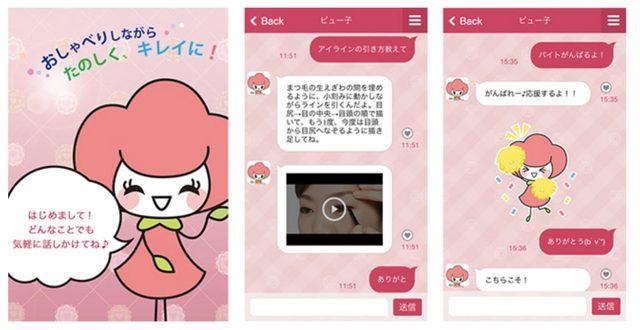 """画像: 待ってました!メークの質問に即レス!可愛くなりたい女子を応援する""""相棒""""アプリ「おしえて!ビュー子」"""