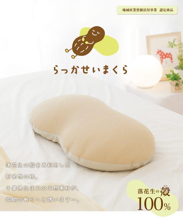 画像: らっかせいまくら ~千葉県産・落花生の殻を枕の中素材にした枕~ Produced by まくら株式会社