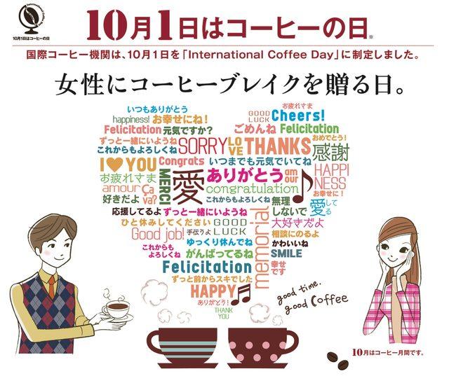 画像1: 抽選でプレゼントが当たる&LINEのコーヒーお誘い&おねだりカード無料配信