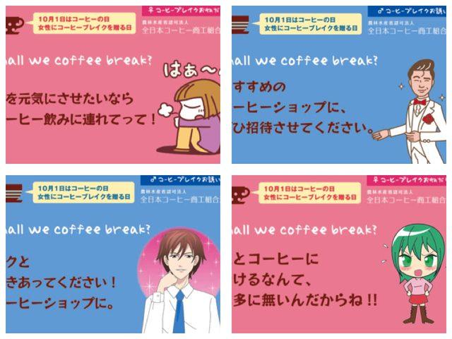 画像2: 抽選でプレゼントが当たる&LINEのコーヒーお誘い&おねだりカード無料配信
