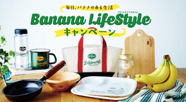 画像1: 毎日の美容と健康に!バナナのあるくらしを提案!『バナナライフスタイルキャンペーン』