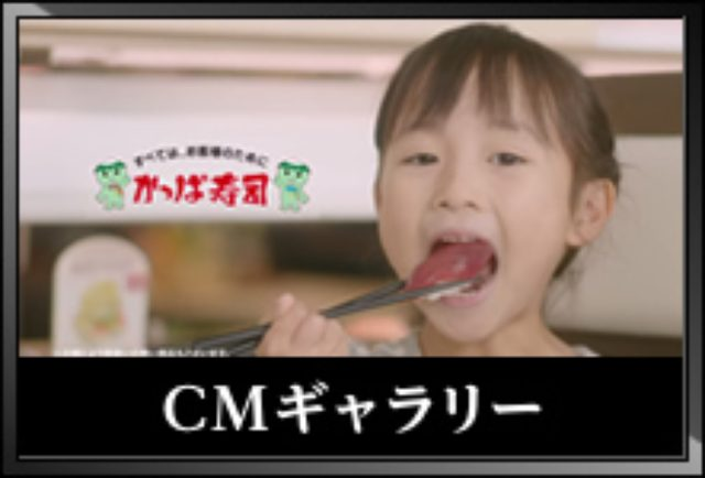 画像: かっぱ寿司へようこそ!!
