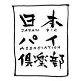 画像1: 日本パイ倶楽部