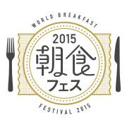 画像: 日本朝食協会 Breakfast Association of Japan
