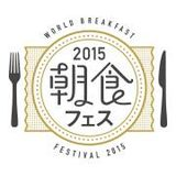 画像: 日本朝食協会 Breakfast Association of Japan