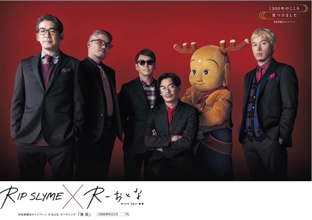 画像: RIP SLYME+せんとくん welcome-narajp