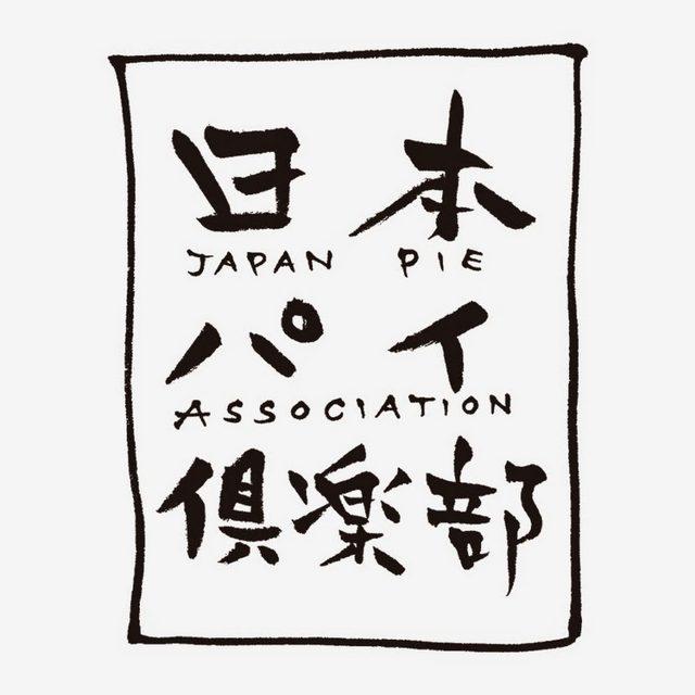 画像: 日本パイ倶楽部 japan pie association
