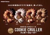画像: 9月1日(火)『クッキークルーラー』期間限定発売!
