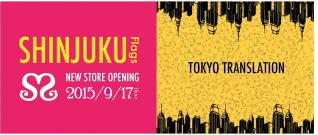画像2: 新宿を舞台にしたソフィア・コッポラのあの映画をイメージ!