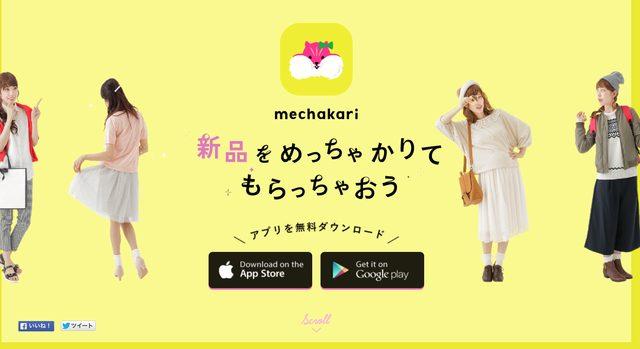 画像1: アパレルメーカー初 日常着のレンタルサービス 『mechakari』