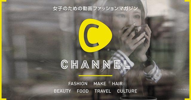 画像: C CHANNEL   女子のための動画ファッションマガジン