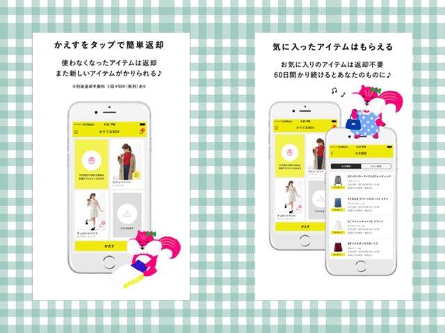 画像3: アパレルメーカー初 日常着のレンタルサービス 『mechakari』