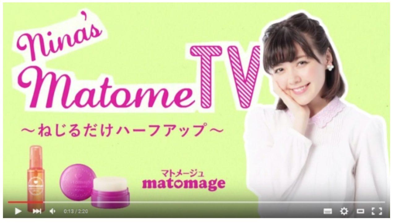 画像: モデルの遠藤新菜さんが可愛らしいハーフアップヘアに挑戦! 「マトメージュ」を使った簡単アレンジ動画。