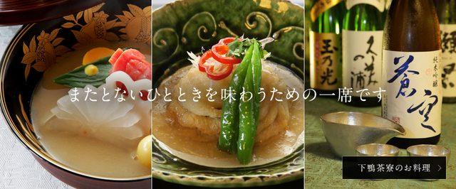 画像: 京都 料亭 茶懐石、京料理なら創業安政三年の下鴨茶寮