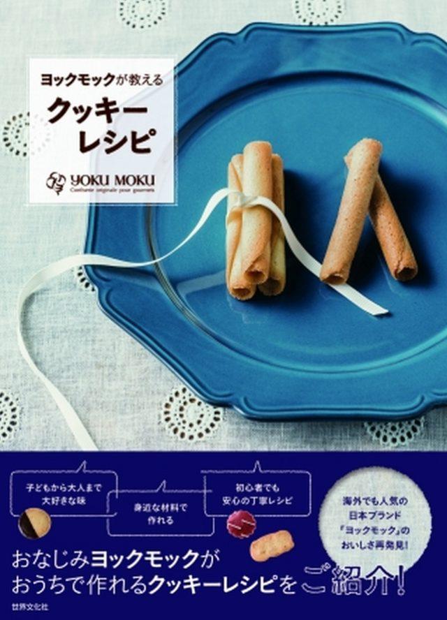 画像: ヨックモック、初のクッキーレシピ本を10 月16 日(金)発売