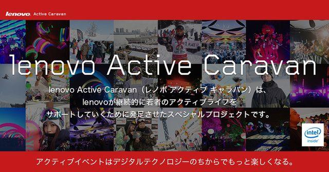 画像: lenovo Active Caravan アクティブイベントはデジタルテクノロジーのちからでもっと楽しくなる。