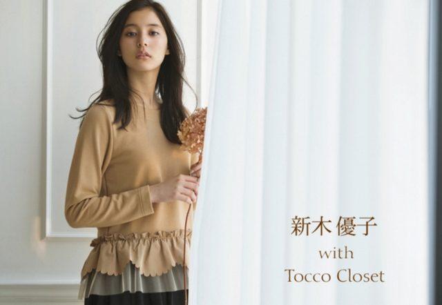画像: 「tocco closet」新冬カタログにモデル・新木優子さんを起用 - カワコレメディア - 女の子による 女の子のための ガールズメディア!