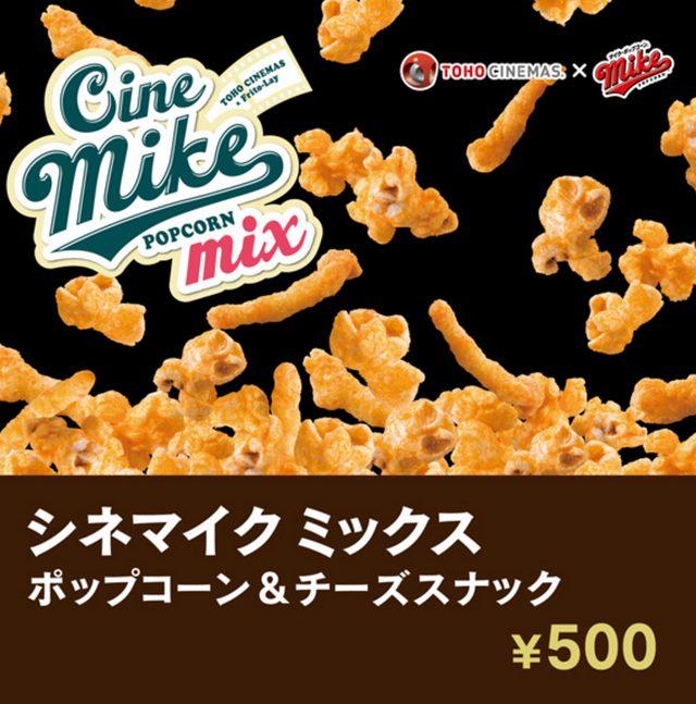 画像2: 人気の「シネマイク」がリニューアル!ポップコーン×チーズスナック『シネマイクミックス』