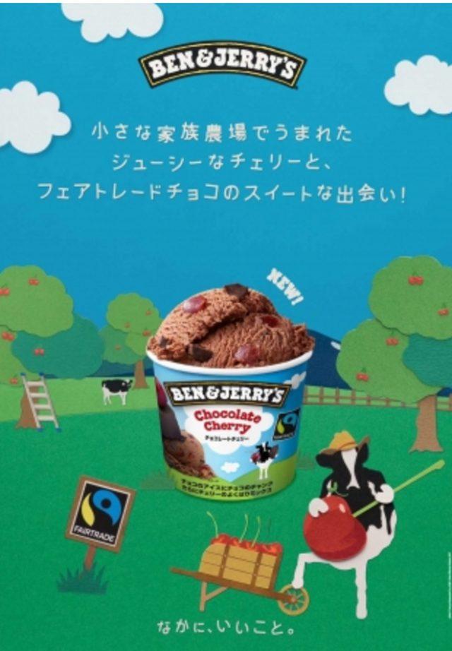 画像1: ミニカップにまたまた新フレーバー!「チョコレートチェリー」新発売