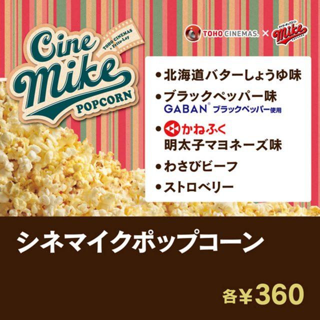 画像3: 人気の「シネマイク」がリニューアル!ポップコーン×チーズスナック『シネマイクミックス』