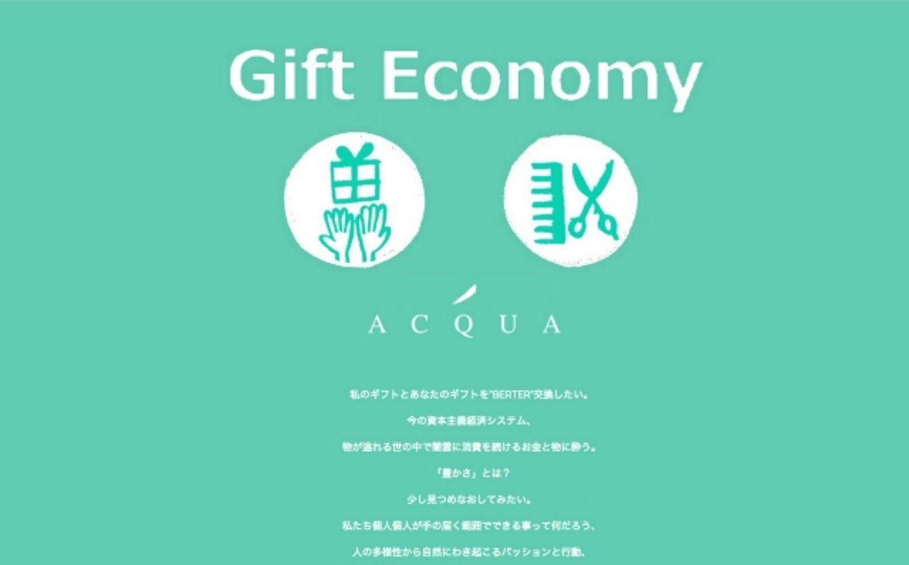 画像: 美容室ACQUA「Gift Economy by ACQUA」キャンペーン