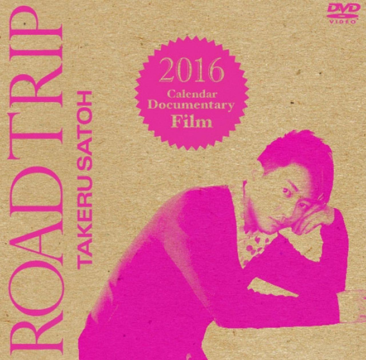 画像: ■佐藤めくる「ROAD TRIP」+かける「ROAD TRIP」+ 「Documentary Film」 コンプリートセット 「Documentary Film」DVD/分数:約30分 16:9 LB/リージョンALL NTSC日本市場向/DOLBY DIGITAL/カラー/MPEG-2/片面・二層/言語:日本語/音声内容:オリジナル/録音方式:2chステレオ ※『Documentary Film』はコンプリートセットでの販売のみとなります。 【コンプリートセット(卓上カレンダー・壁掛けカレンダー・DVDのセット)値段】6800円(税込)