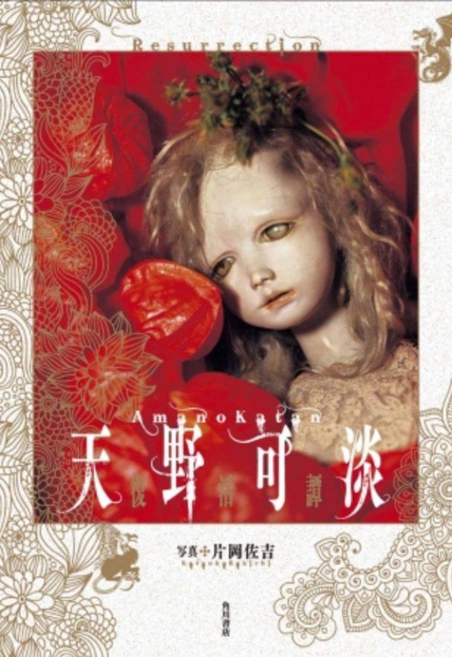画像4: 没後25年。人形蒐集家の片岡佐吉の可淡人形の作品集、発売!