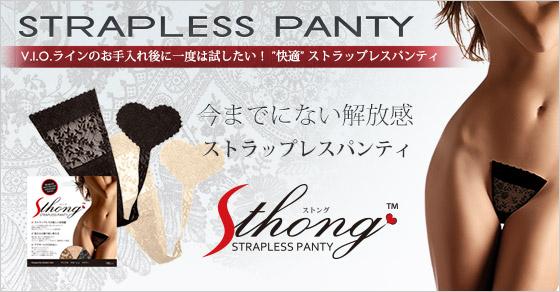 画像: 脱毛(オフヘア)後の肌にストラップレスで快適な新感覚下着Sthong(ストング)|エステサロン業務用美容機器のウィズ・アス
